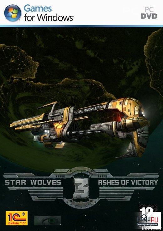 Игра звезднэ волки 3 пепел победy скачат